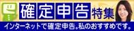 国税庁「確定申告特集ページ」