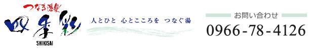 つなぎ温泉四季彩